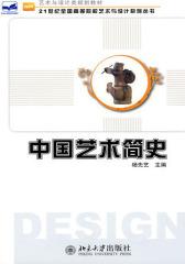 中国艺术简史(仅适用PC阅读)