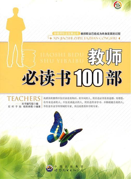 教师必读书100部