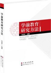 学前教育研究方法(试读本)