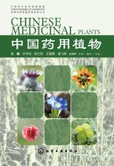 中国药用植物.十九
