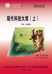 [3D电子书]圣才学习网·中国科技史话:现代科技大观(上)(仅适用PC阅读)