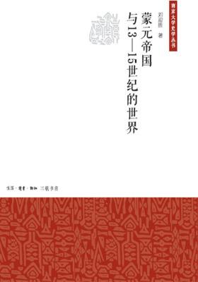 蒙元帝国与13-15世纪的世界(仅适用PC阅读)