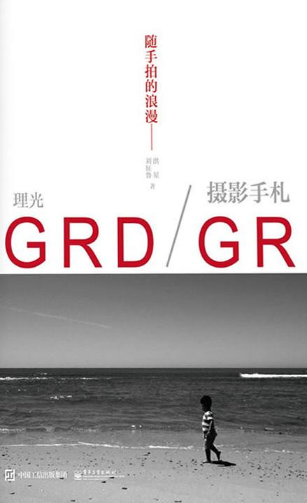 随手拍的浪漫:理光GRD、GR摄影手札