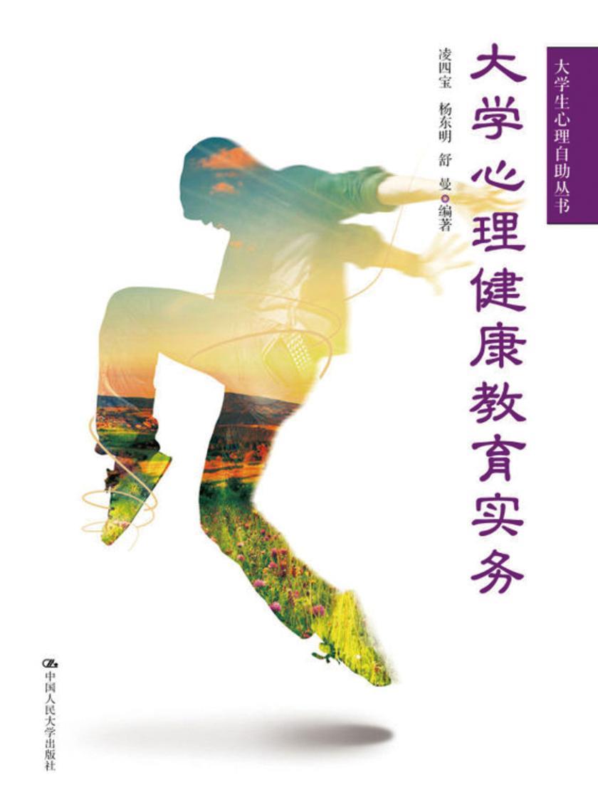 大学生心理健康教育实务(大学生心理自助丛书)