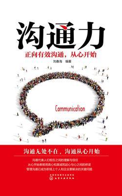 沟通力——正向有效沟通,从心开始