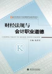 财经法规与会计职业道德(张洪军)
