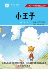 [3D电子书]圣才学习网·青少年课外精品读物:小王子(仅适用PC阅读)