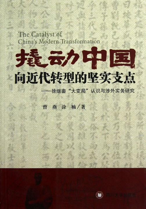 """撬动中国向近代转型的坚实支点——徐继畲""""大变局""""认识与涉外实务研究"""