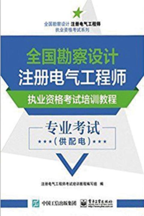 全国勘察设计注册电气工程师执业资格考试培训教程 专业考试(供配电)