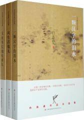 白连春作品自选集(全三册:一颗汉字的泪水/向生活敬礼/天有多长地有多久)(试读本)