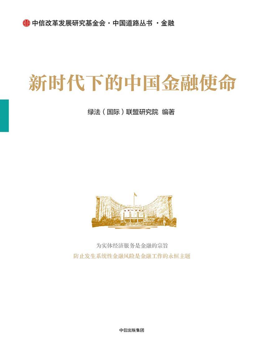 新时代下的中国金融使命