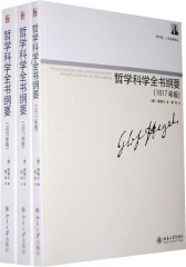 哲学科学全书纲要(1830版)(仅适用PC阅读)