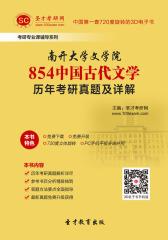 [3D电子书]圣才学习网·南开大学文学院854中国古代文学历年考研真题及详解(仅适用PC阅读)