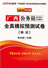 中公版2018广西公务员录用考试专用教材全真模拟预测试卷申论
