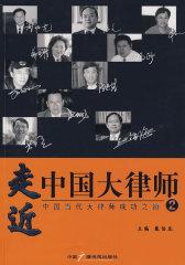 走近中国大律师:中国当代大律师成功之道(2)(试读本)