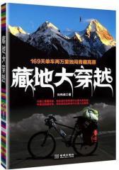 藏地大穿越——169天单车两万里独闯青藏高原(试读本)