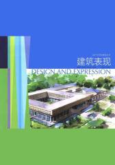 设计与手绘表现丛书:建筑表现