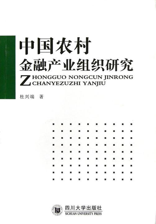 中国农村金融产业组织研究