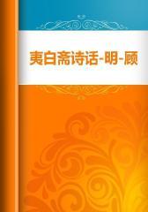 夷白斋诗话-明-顾元庆