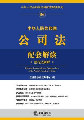 中华人民共和国公司法配套解读(仅适用PC阅读)