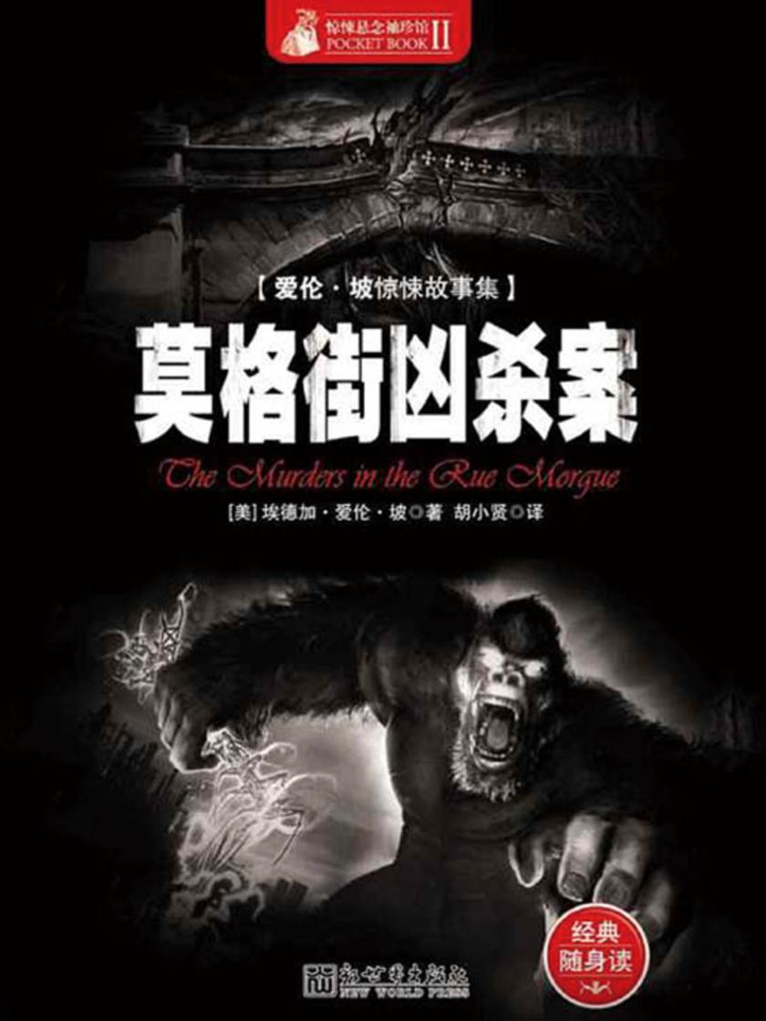 惊悚悬念袖珍馆Ⅱ:莫格街凶杀案