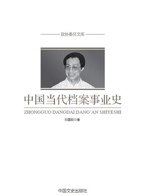 中国当代档案事业史(政协委员文库)