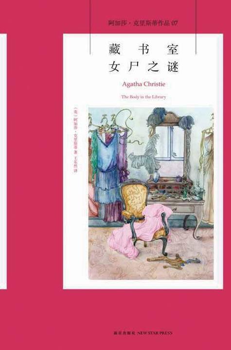 藏书室女尸之谜:阿加莎·克里斯蒂作品集07