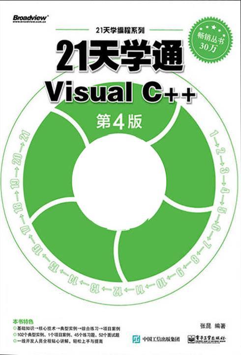 21天学通Visual C++(第4版)