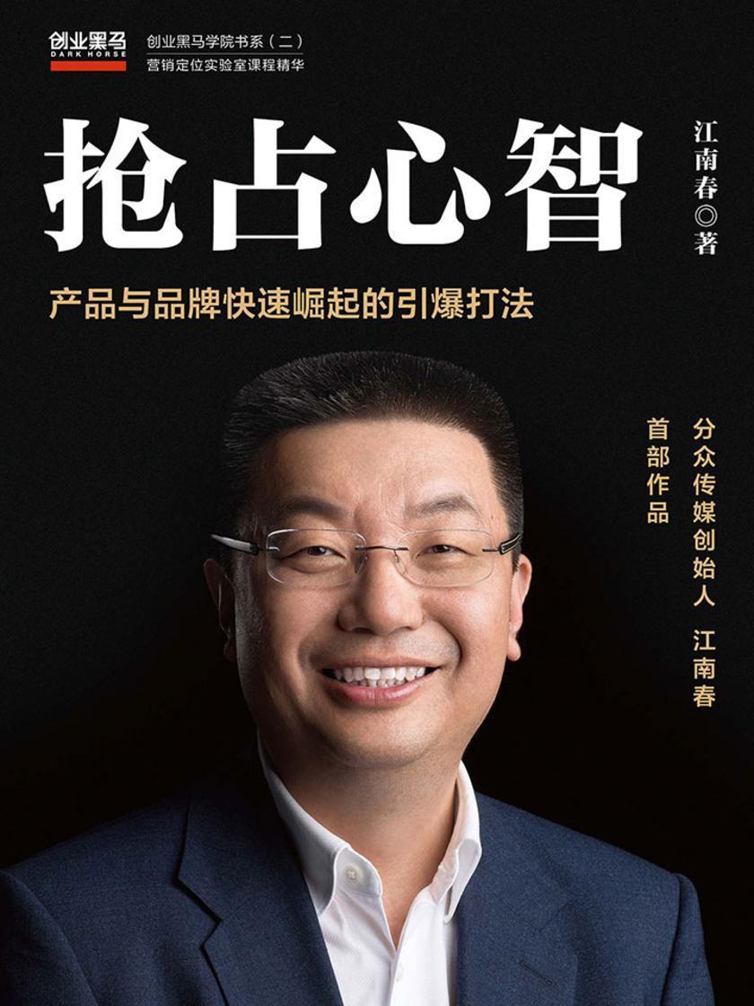 抢占心智:产品与品牌快速崛起的引爆打法 分众传媒 创始人江南春 首部作品
