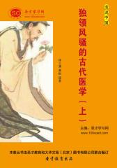 [3D电子书]圣才学习网·话说中国:独领风骚的古代医学(上)(仅适用PC阅读)
