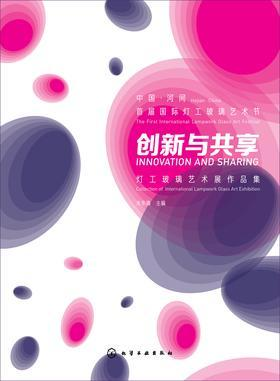 创新与共享:灯工玻璃艺术展作品集