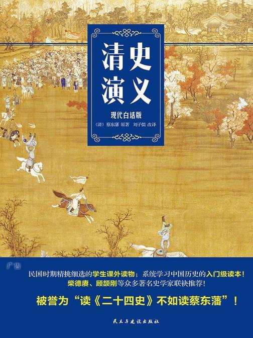 清史演义【现代白话修订版】(民国时代学生的课外读物)