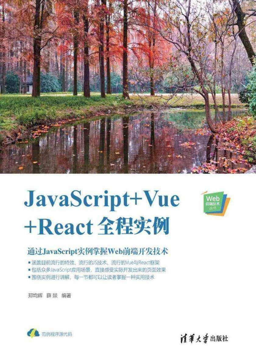 JavaScript+Vue+React全程实例