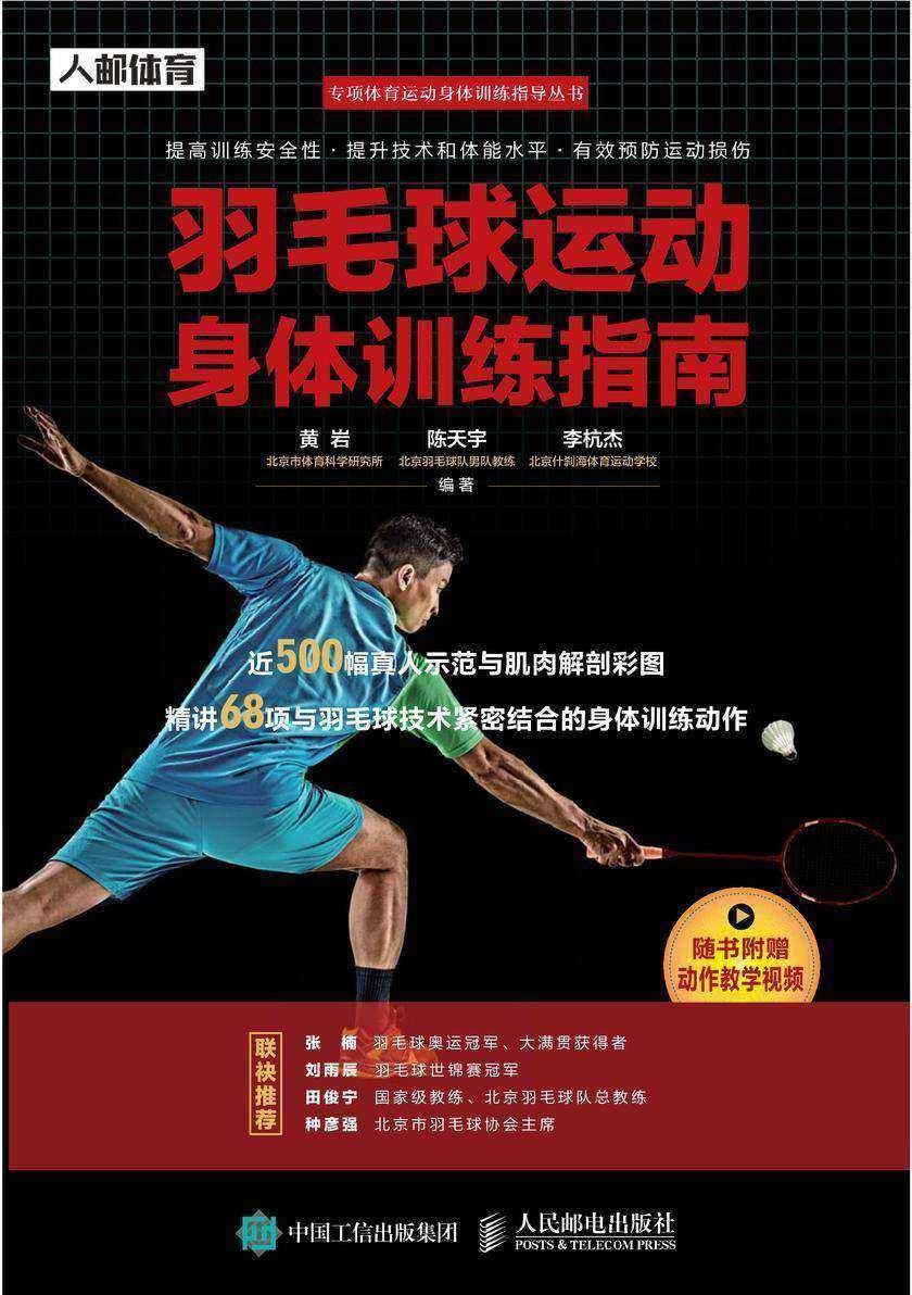 羽毛球运动身体训练指南
