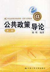公共政策导论(第二版)(21世纪远程教育精品教材·经济与管理系列)(试读本)