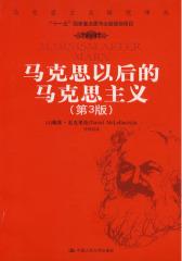马克思以后的马克思主义(第3版)(马克思主义研究译丛)(试读本)