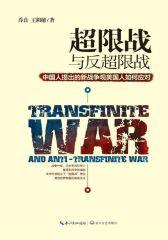 超限战(反恐战、资源战、金融战和网络战,战争不限于军事,战争并不遥远)