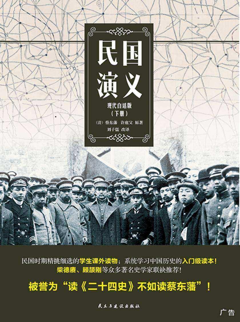 民国演义【现代白话版·下册】(民国时代学生的课外读物)