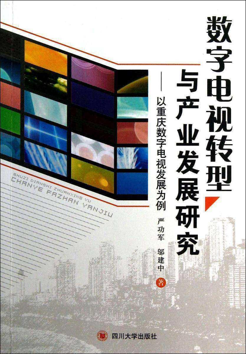 数字电视转型与产业发展研究——以重庆数字电视发展为例