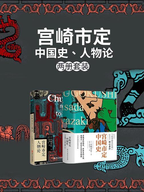 宫崎市定:中国史、人物论(套装两册)