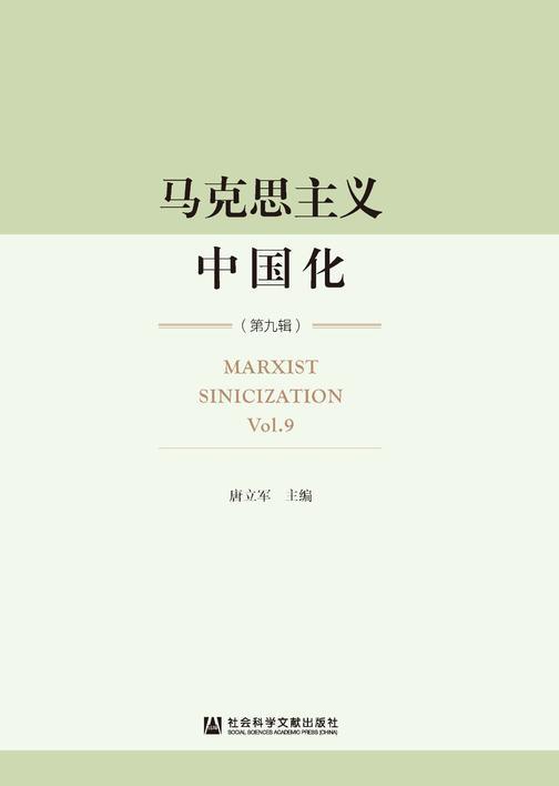 马克思主义中国化(第9辑)