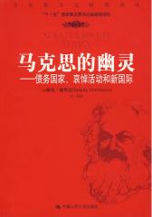 马克思的幽灵——债务国家、哀悼活动和新国际(马克思主义研究译丛)(试读本)