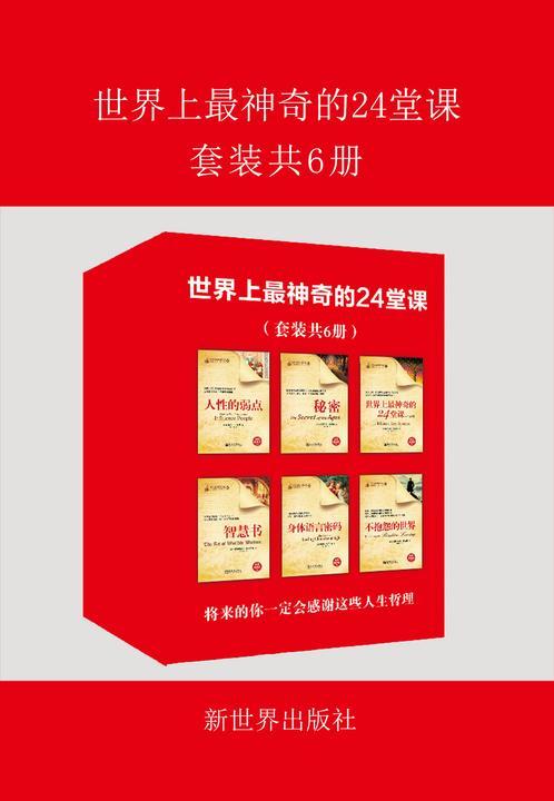"""世界上最神奇的24堂课(套装共6册)-揭开美国政商精英成功秘诀的""""禁书"""""""