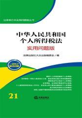 中华人民共和国个人所得税法:实用问题版