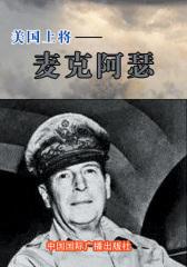 美国上将――麦克阿瑟