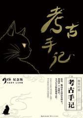 """考古手记(超级大神""""微笑的猫""""代表作,九周年完美纪念版)"""