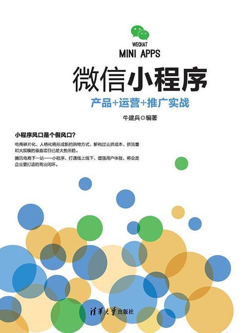 微信小程序:产品+运营+推广实战