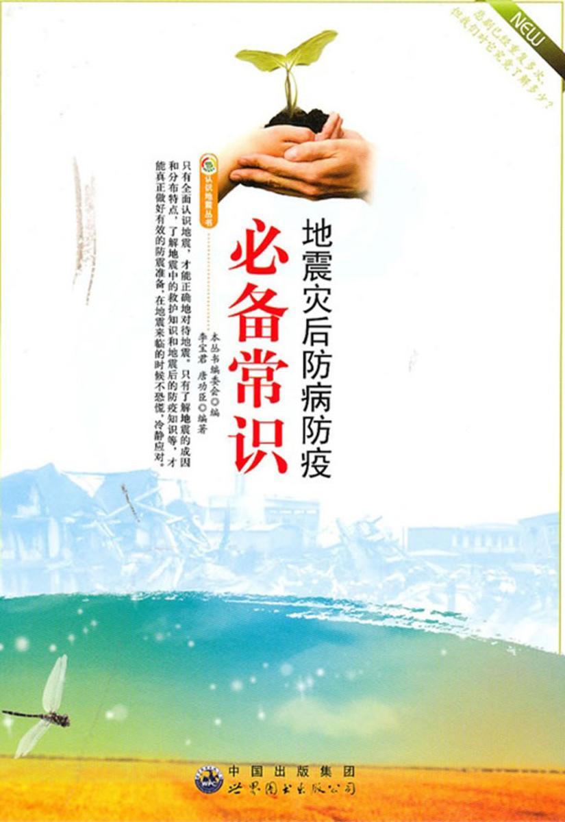 地震灾后防病防疫必备常识