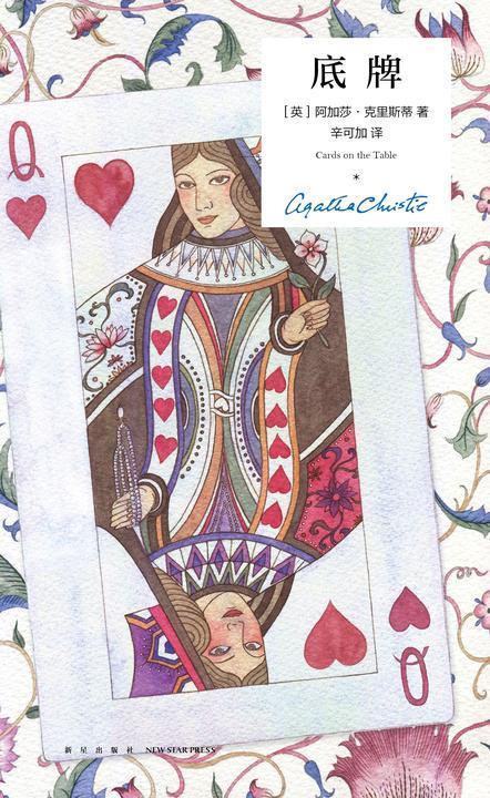 底牌:阿加莎·克里斯蒂作品集09