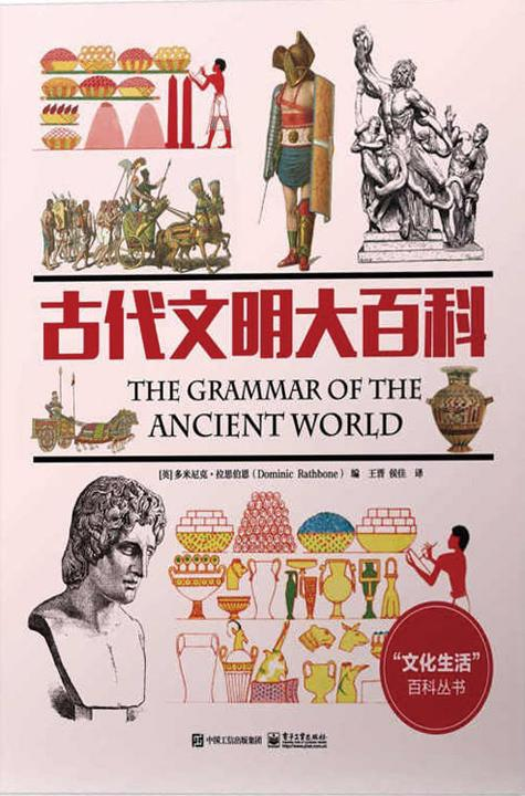 古代文明大百科